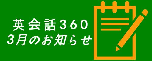 英会話360 – 3月のお知らせ 3.2018